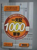 【書寶二手書T1/語言學習_ICM】一天記1000個單字_經典傳訊編輯部/編