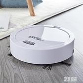 智能掃地機器人全自動家用吸塵器客廳臥室三合一掃吸拖擦地一體機超薄 LJ5173『東京潮流』