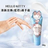 HELLO KITTY清新滋養(藍色)護手霜50g