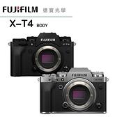 「熱門首選」Fujifilm 富士 Fuji X-T4 單機身 body 恆昶公司貨 輕巧便攜 旅遊首選 分期0利率 德寶光學