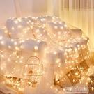 led星星燈飾網紅房間裝飾臥室布置浪漫宿舍小彩燈閃燈串燈滿天星 夏季狂歡