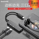 蘋果轉接器 IPHONE7手機8PLUS充電轉換器X二合一分線器七八P轉換XR吃雞圓口轉接口3.『夏茉生活』