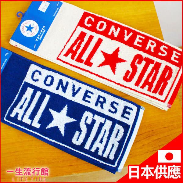 《日貨》CONVERSE ALL STAR 正版 運動風 圍脖式 毛巾 抗菌 除臭 吸水性 擦手巾 B21087