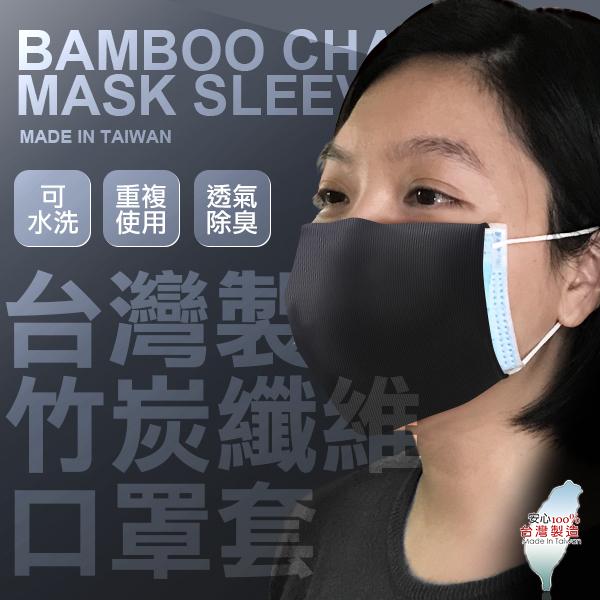 台灣製造 竹炭口罩防塵套 一入 口罩保護套 口罩套【PQ 美妝】