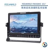 FEELWORLD富威德 FW1018V1 專業攝影監視螢幕(10.1吋)