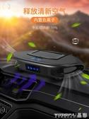 車載淨化機車載空氣凈化器除甲醛負離子車用加濕消除異味汽車太陽能香薰凈化 晶彩