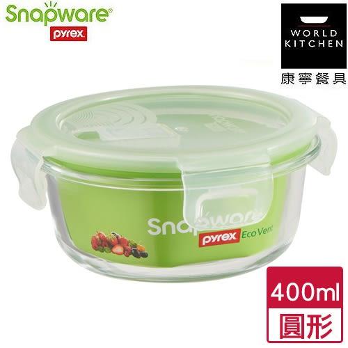康寧氣孔玻璃保鮮盒圓400ML【愛買】