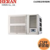 【HERAN禾聯】4-6坪 R32白金旗艦型變頻窗型冷氣 HW-GL36 含基本安裝