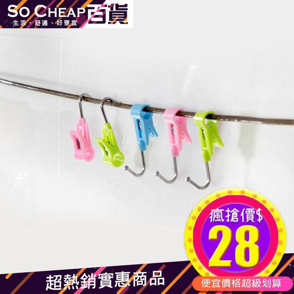 日式多功能 小夾子 (4入) 糖果色 防風夾 掛勾 浴室 廚房 晾曬 鋼管 防風 掛繩 皆合適