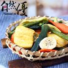 即期品-自然優 綜合蔬果脆片70g 含香...