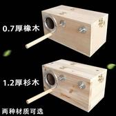玄鳳虎皮牡丹橫式鸚鵡鳥用繁殖箱巢箱鳥窩鳥巢孵化箱保暖杉木材質