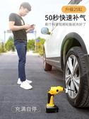 無線智慧汽車輪胎電動加氣充氣打氣泵筒便攜式沖氣棒車載車胎車用 NMS小明同學