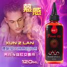 情趣用品 全身按摩油 Xun Z Lan‧後庭專用潤滑液 120ml﹝熱感﹞