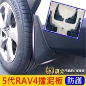 TOYOTA豐田【五代RAV4擋泥板-4片】19-20年RAV4 5代專用檔泥板 精品改裝 擋沙板 車側迎賓踏板