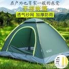 螢火蟲戶外帳篷手搭單雙人郊游加厚防雨家庭野營野外露營2-3-4人CY『新佰數位屋』