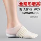 襪子內增高鞋墊舒適出口日本硅膠仿生后跟套體檢隱形增高墊男女式 - 古梵希