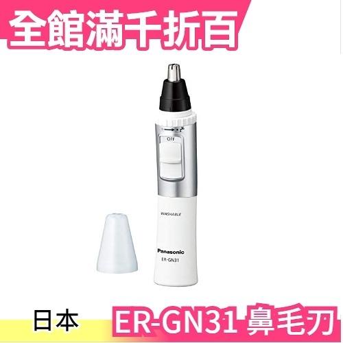 日本原裝 Panasonic ER-GN31 鼻毛刀 電動修容刀 鼻毛機 修眉刀 電池式 可水洗【小福部屋】