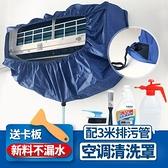 清洗空調接水罩掛式1.5P通用新款加厚接水袋家用空調清洗罩工具 初色家居館