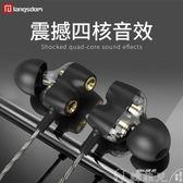 藍牙耳機 D2四核雙動圈 耳機入耳式有線HIFI超重低音炮通用魔音耳塞 韓菲兒