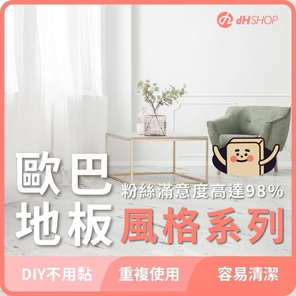 【dHSHOP】歐巴地板 風格系列 工業風 唯一正版 免膠免釘 PVC 地板貼 零甲醛 防水 耐磨