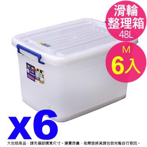 【生活大買家】免運 K600 滑輪整理箱 6入 附輪 48L 塑膠整理箱 收納箱 玩具分類箱 換季收納