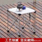 桌 戶外折疊桌椅全鋁合金超輕便攜式野餐桌自駕游燒烤桌車載擺攤桌子 YXS辛瑞拉