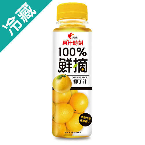 果汁時刻鮮摘柳丁汁290ml【愛買冷藏】