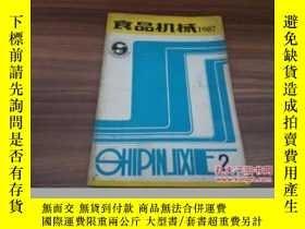 二手書博民逛書店《食品機械》1987年第2期罕見16開 DWY205811 雜誌