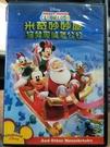 挖寶二手片-T04-213-正版DVD-動畫【米奇妙妙屋:拯救聖誕老公公】迪士尼 國英語發音(直購價)