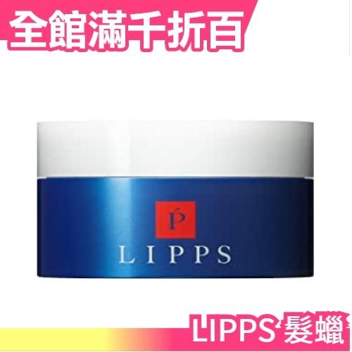 日本 LIPPS 髮蠟 造型 沙龍級【小福部屋】