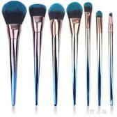 化妝刷套裝  7支化妝刷初學者全套漸變化妝刷美妝工具組合眼影刷腮紅刷 KB9765【野之旅】