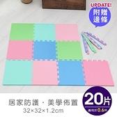 【APG】升級版 藍舒芙蕾玩色系32CM巧拼地墊-附贈邊條(20片裝)