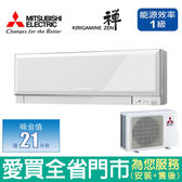 三菱變頻冷暖空調3-5坪1級MSZ/MUZ-EF25NAW白_含運送到府+標準安裝【愛買】