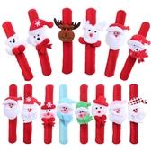 聖誕聖誕拍拍圈聖誕老人啪啪圈兒童禮品禮物幼兒園聖誕節手環發光帕帕易家樂