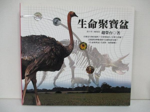 【書寶二手書T1/動植物_DUG】生命聚寶盆_趙榮台