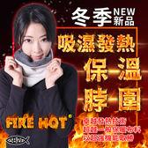 吸濕發熱保溫脖圍~5B2F【五餅二魚】