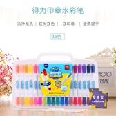 水彩筆 水彩筆36色套裝兒童幼兒園水性可水洗彩色畫筆36色印章水彩筆幼兒園初學者手繪筆