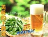 【南紡購物中心】《老爸ㄟ廚房》鮮甜原味毛豆莢10包組