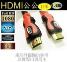 鍍金頭 HDMI線1.4版影音版 HDMI 20米線 公公 20m 支援 3D PS3 XBOX360 1080P網路電視必備
