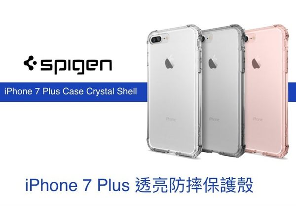 SGP Spigen iPhone 7 Plus 5.5吋 Crystal Shell 晶透 全包式 抗衝擊 保護套