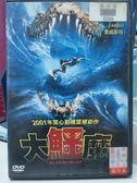 挖寶二手片-G01-008-正版DVD*電影【大鱷魔】-凱蒂費雪*喬威斯特