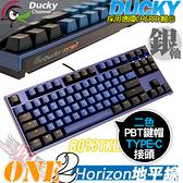 [ PC PARTY ] 創傑 Ducky Horizon 地平線 ONE2 PBT 87鍵 銀軸 機械式鍵盤