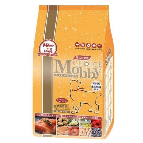 【現貨!超殺特價420元】*WANG*莫比Mobby《愛貓無穀配方-鱒魚馬鈴薯》貓飼料-1.5kg
