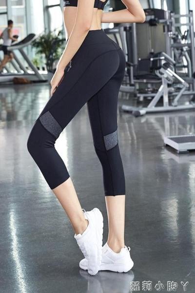 瑜伽褲健身褲女彈力性感提臀修身訓練七分褲運動速幹透氣跑步褲子 蘿莉小腳丫