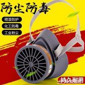 防毒防塵面具活性炭防工業粉塵防毒噴漆化工焊接口罩  台北日光