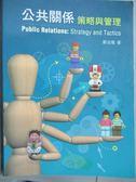【書寶二手書T1/大學法學_ZDT】公共關係:策略與管理_鄭自隆