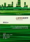 (二手書)心靈環保經濟學