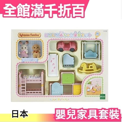 Epoch 日本森林家族 嬰兒家具套裝 巧克力兔寶寶 貴賓狗寶寶寶【小福部屋】