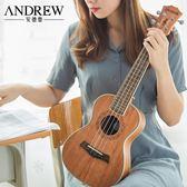 安德魯23寸尤克里里26寸初學者學生成人女單板小吉他烏克麗麗樂器 年終尾牙交換禮物
