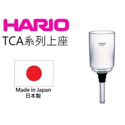 Hario TCA-3 上壺 TCA3 上座 日本製造 TCA 系列 虹吸壺 虹吸玻璃上座